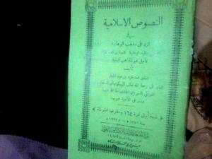 ARN00120040015193_An_Nushush_al_Isamiyyah_fi_Radd_al_Wahhabiyyah