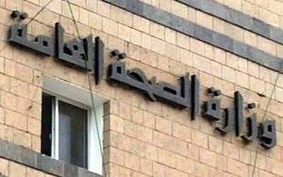 Departemen_Kesehatan_Yaman