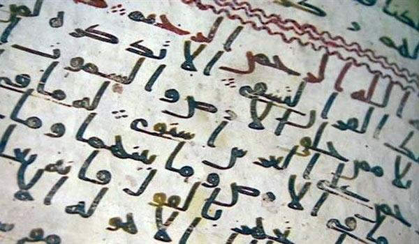 Al_Quran_Tertua_Di_Yaman