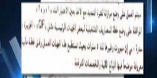 Dokumen_Rahasia_TV_Al_Jazeera