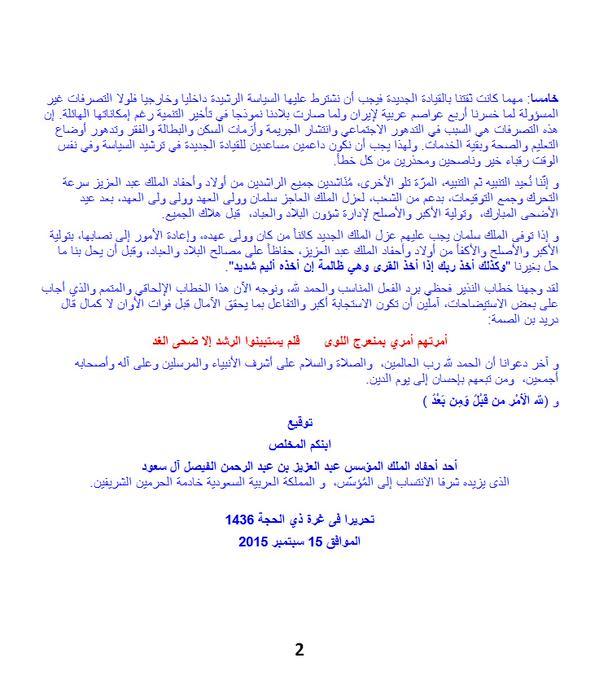 Surat_Pernyataan_Pemecatan_Raja_Salman_01
