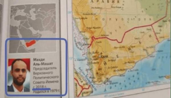 Ensiklopedia Rusia Akui Mahdi al-Mashat Sebagai Presiden Resmi YamanEnsiklopedia Rusia Akui Mahdi al-Mashat Sebagai Presiden Resmi Yaman